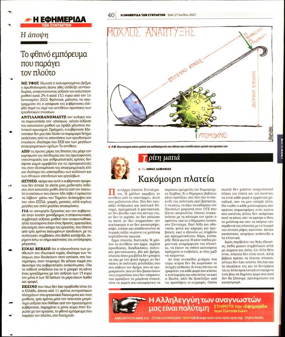 Οπισθόφυλλο Εφημερίδας - Η ΕΦΗΜΕΡΙΔΑ ΤΩΝ ΣΥΝΤΑΚΤΩΝ - 2021-07-27