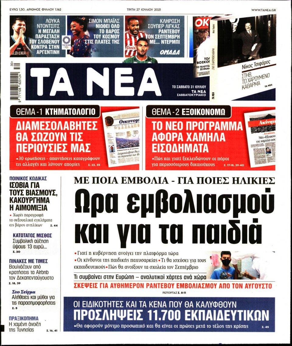 Πρωτοσέλιδο Εφημερίδας - Τα Νέα - 2021-07-27