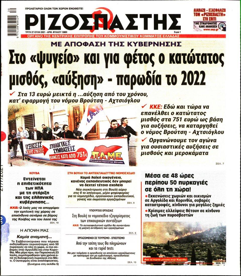 Πρωτοσέλιδο Εφημερίδας - Ριζοσπάστης - 2021-07-27