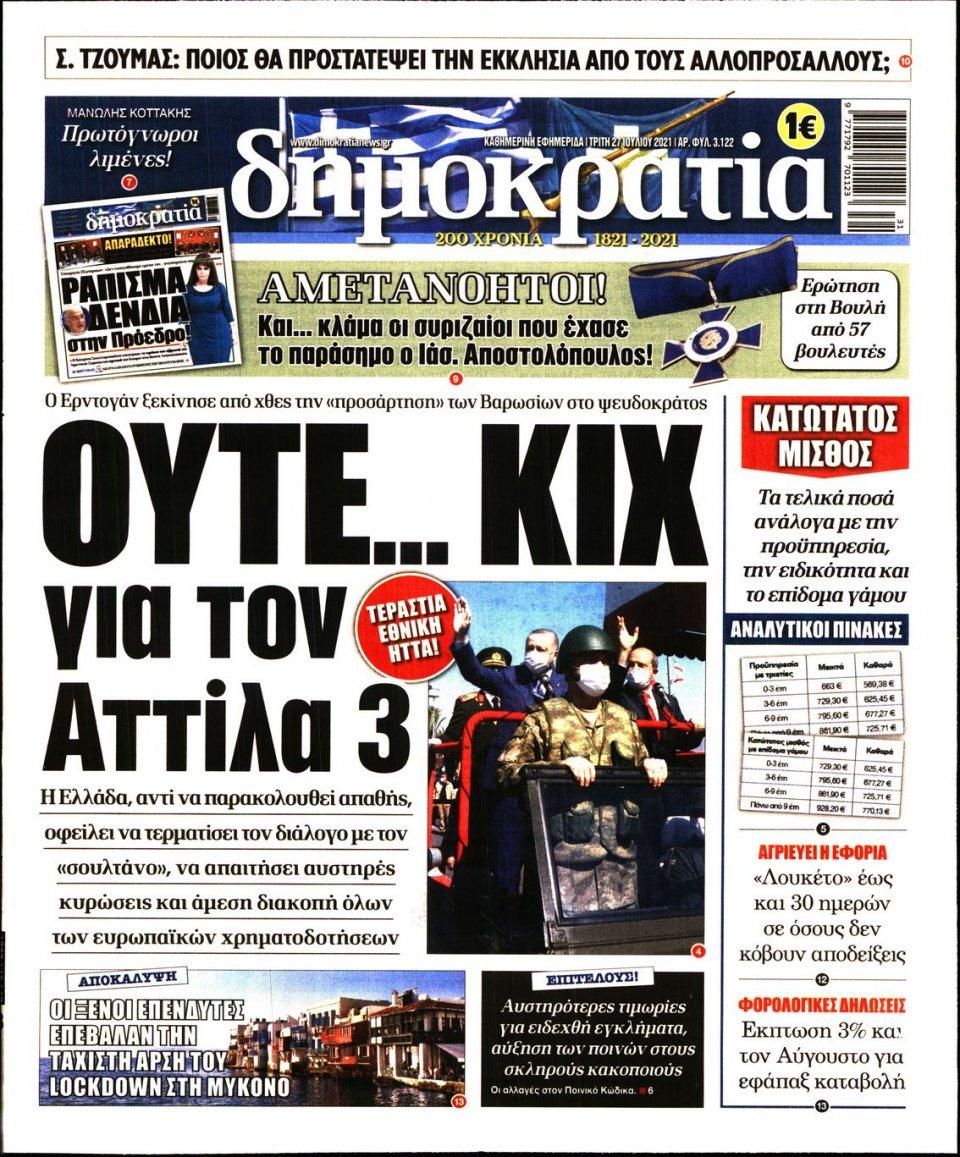 Πρωτοσέλιδο Εφημερίδας - ΔΗΜΟΚΡΑΤΙΑ - 2021-07-27
