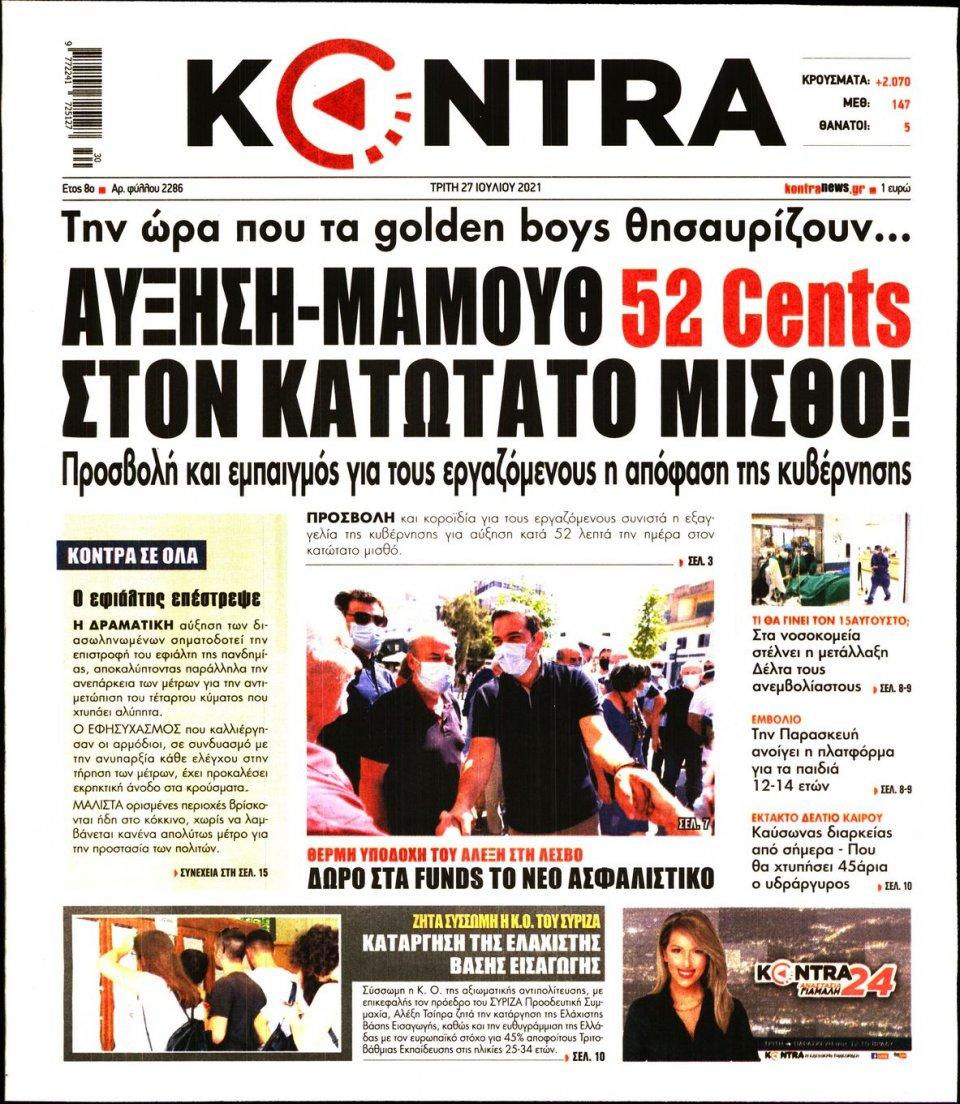 Πρωτοσέλιδο Εφημερίδας - KONTRA NEWS - 2021-07-27
