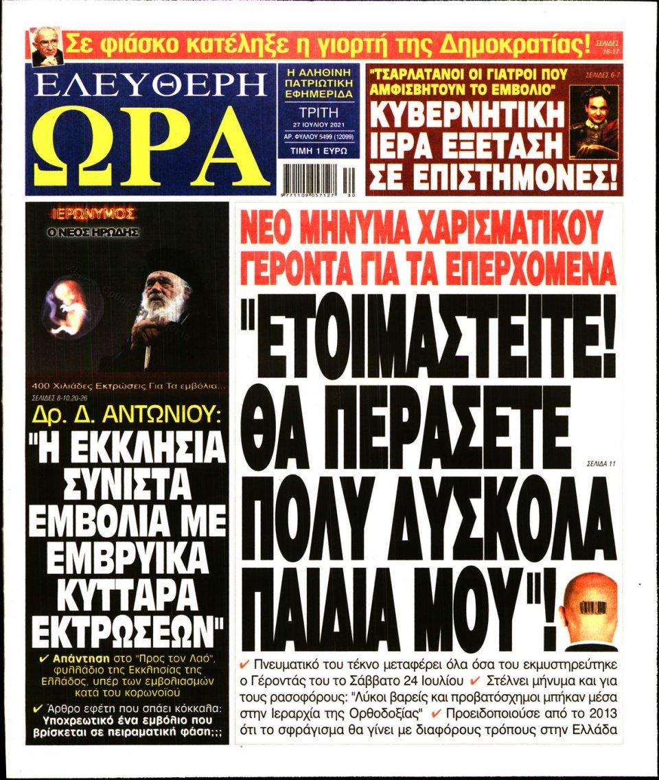 Πρωτοσέλιδο Εφημερίδας - Ελεύθερη Ώρα - 2021-07-27