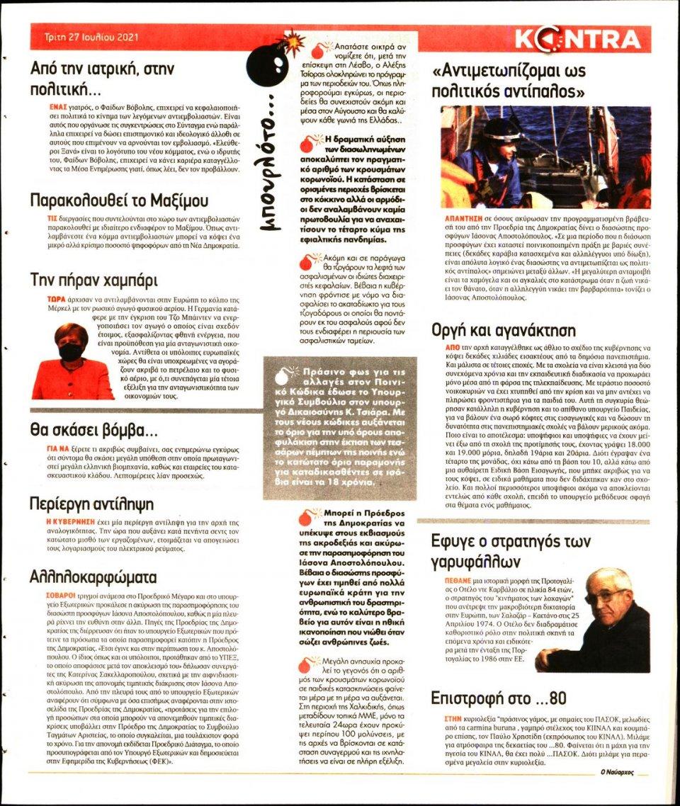 Οπισθόφυλλο Εφημερίδας - KONTRA NEWS - 2021-07-27