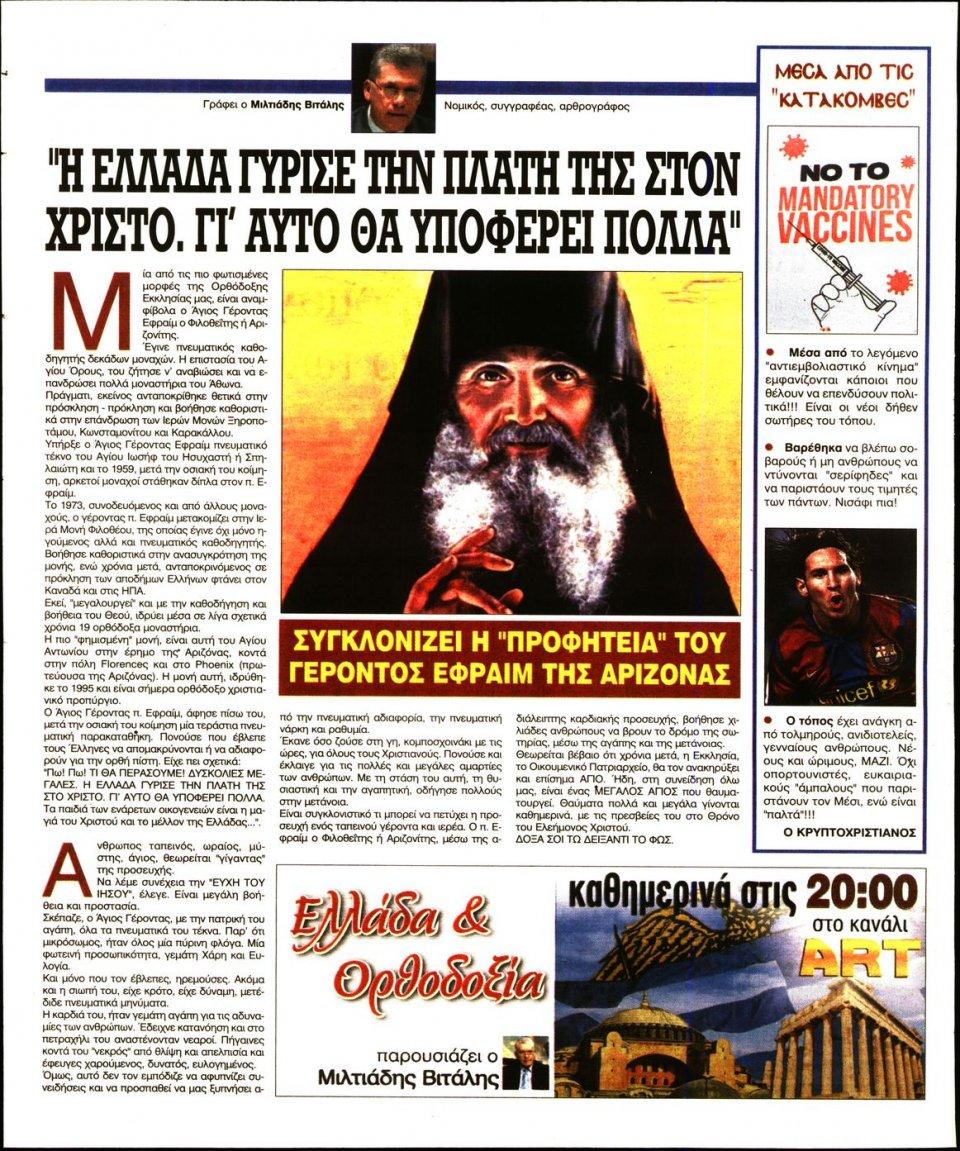 Οπισθόφυλλο Εφημερίδας - Ελεύθερη Ώρα - 2021-07-27
