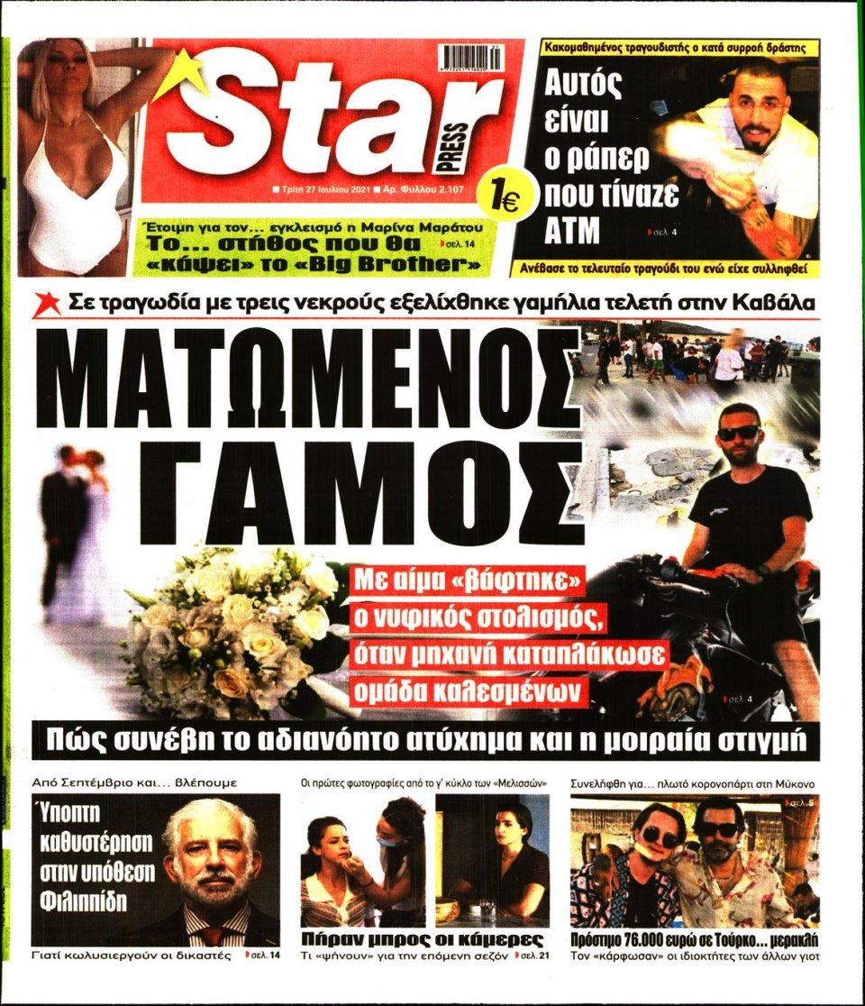 Πρωτοσέλιδο Εφημερίδας - STAR PRESS - 2021-07-27