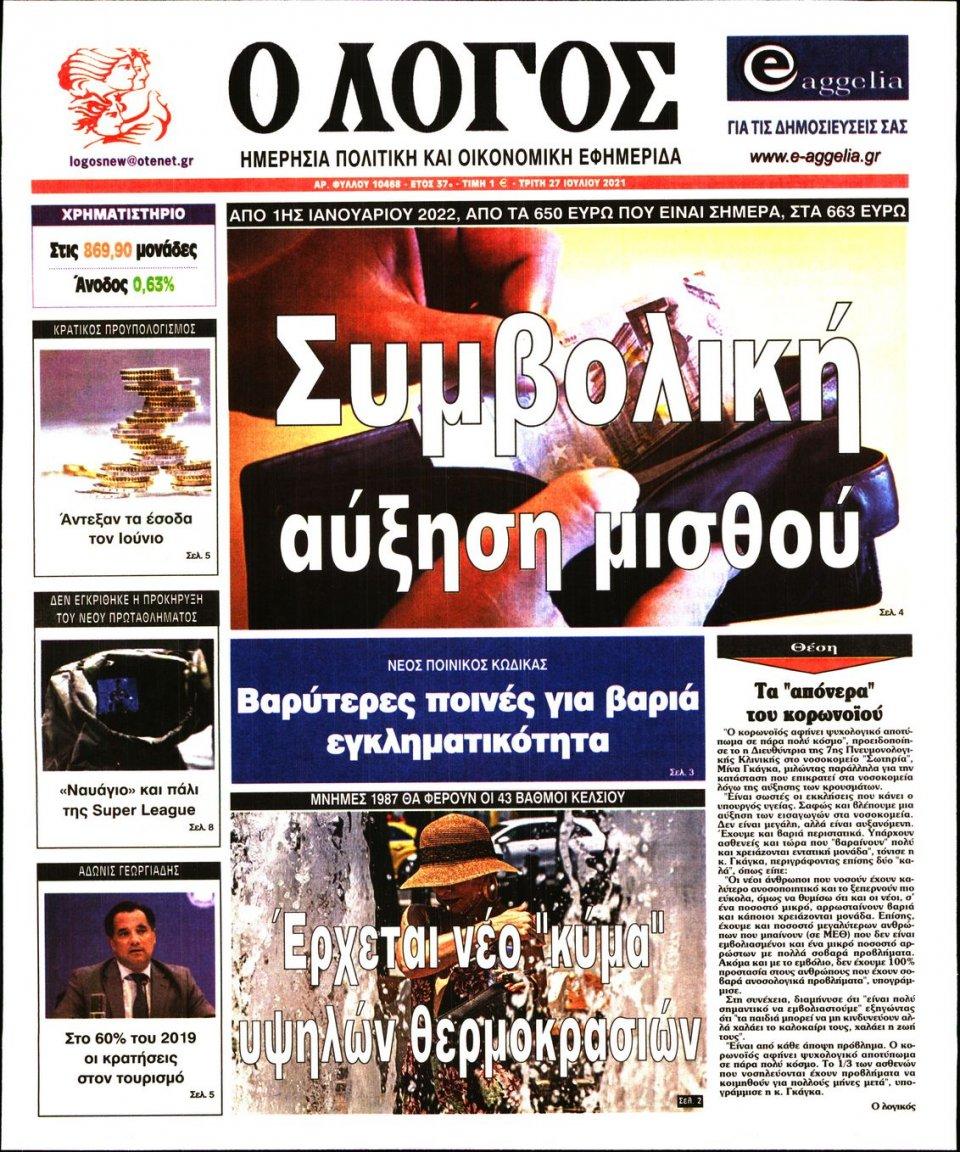 Πρωτοσέλιδο Εφημερίδας - Λόγος - 2021-07-27