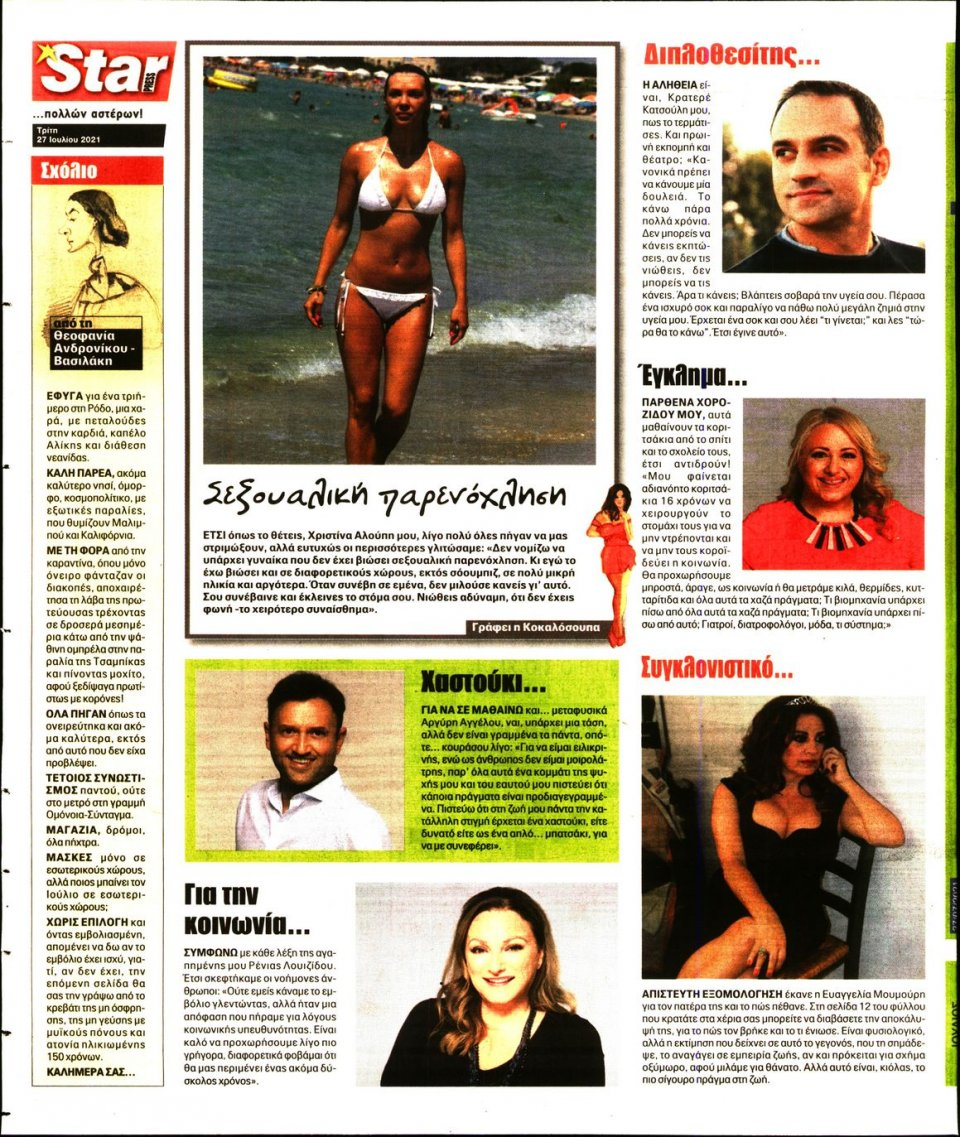 Οπισθόφυλλο Εφημερίδας - STAR PRESS - 2021-07-27