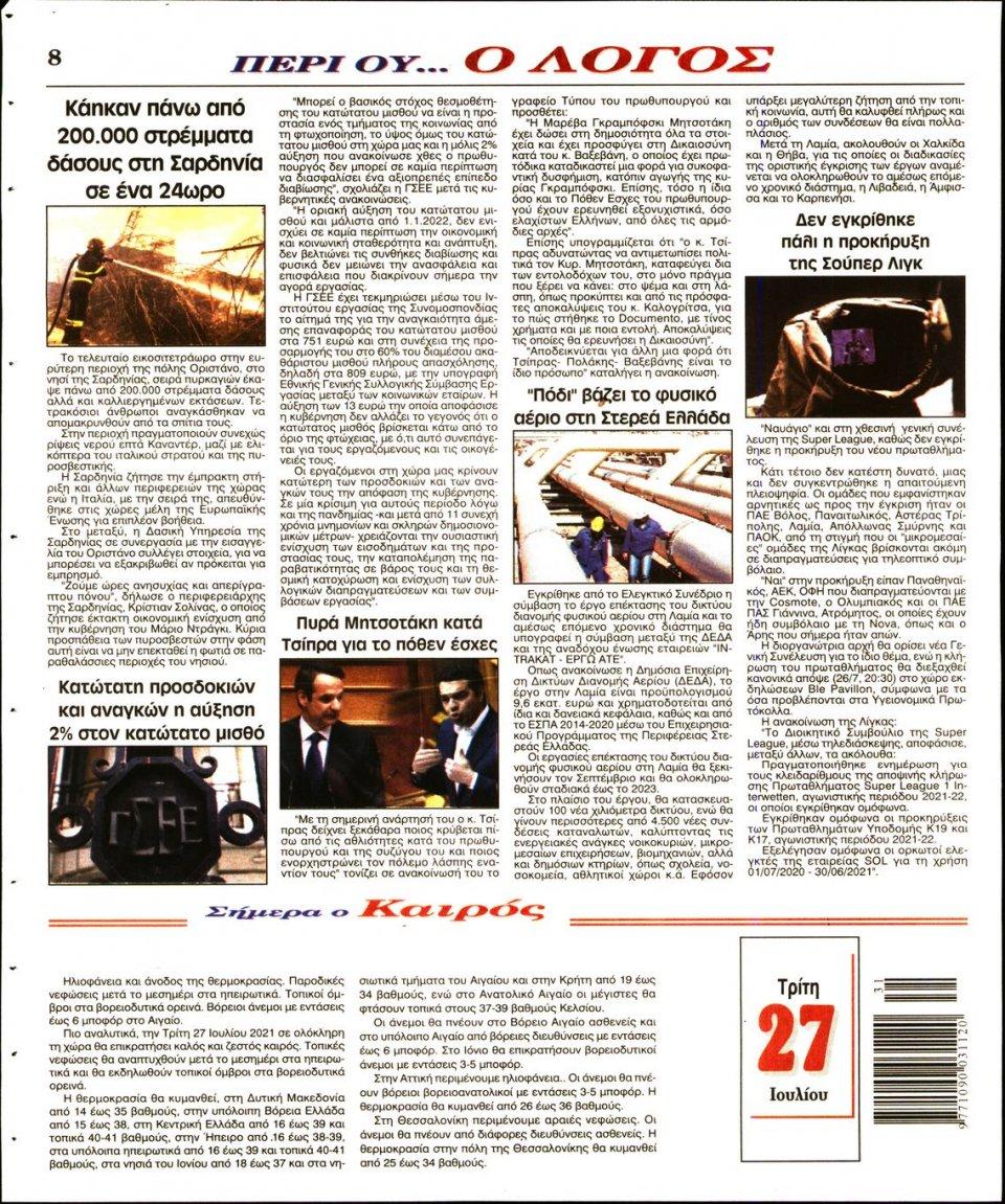 Οπισθόφυλλο Εφημερίδας - Λόγος - 2021-07-27