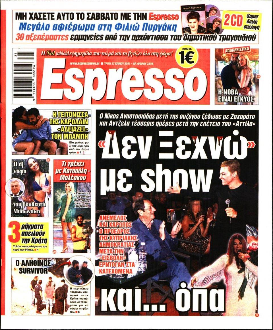 Πρωτοσέλιδο Εφημερίδας - Espresso - 2021-07-27