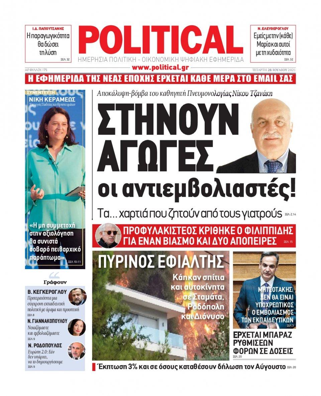 Πρωτοσέλιδο Εφημερίδας - POLITICAL - 2021-07-28