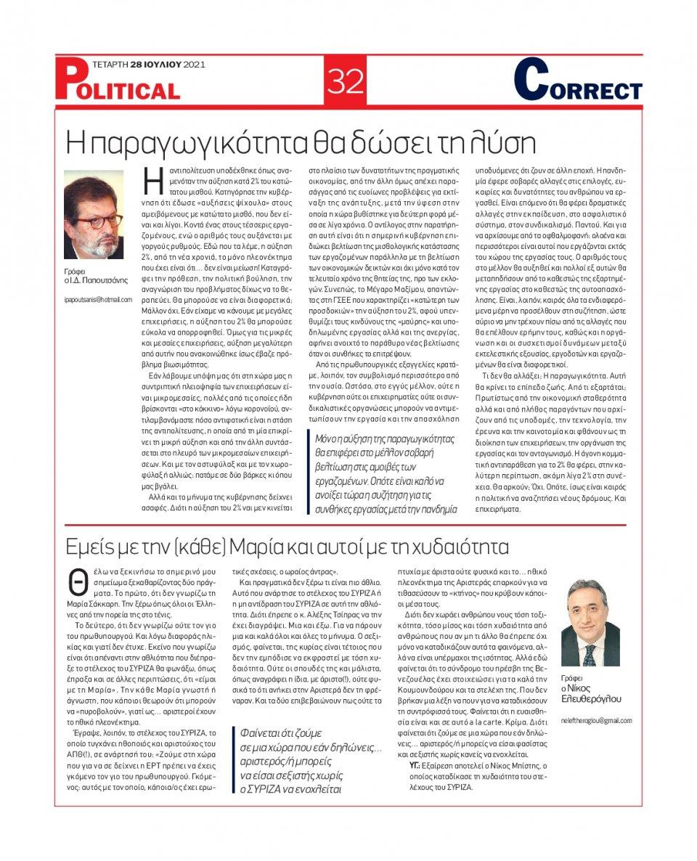 Οπισθόφυλλο Εφημερίδας - POLITICAL - 2021-07-28
