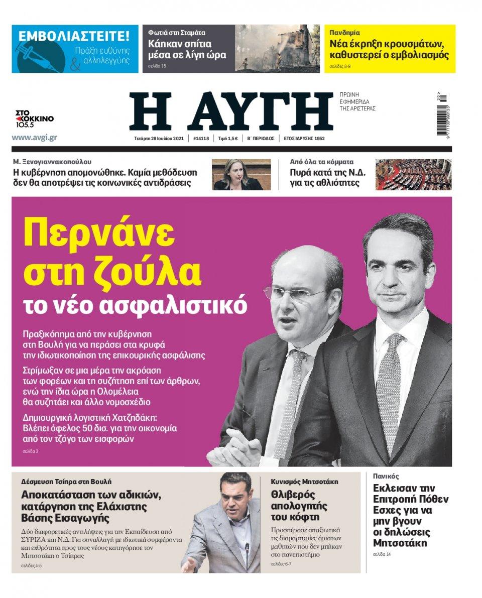Πρωτοσέλιδο Εφημερίδας - Αυγή - 2021-07-28