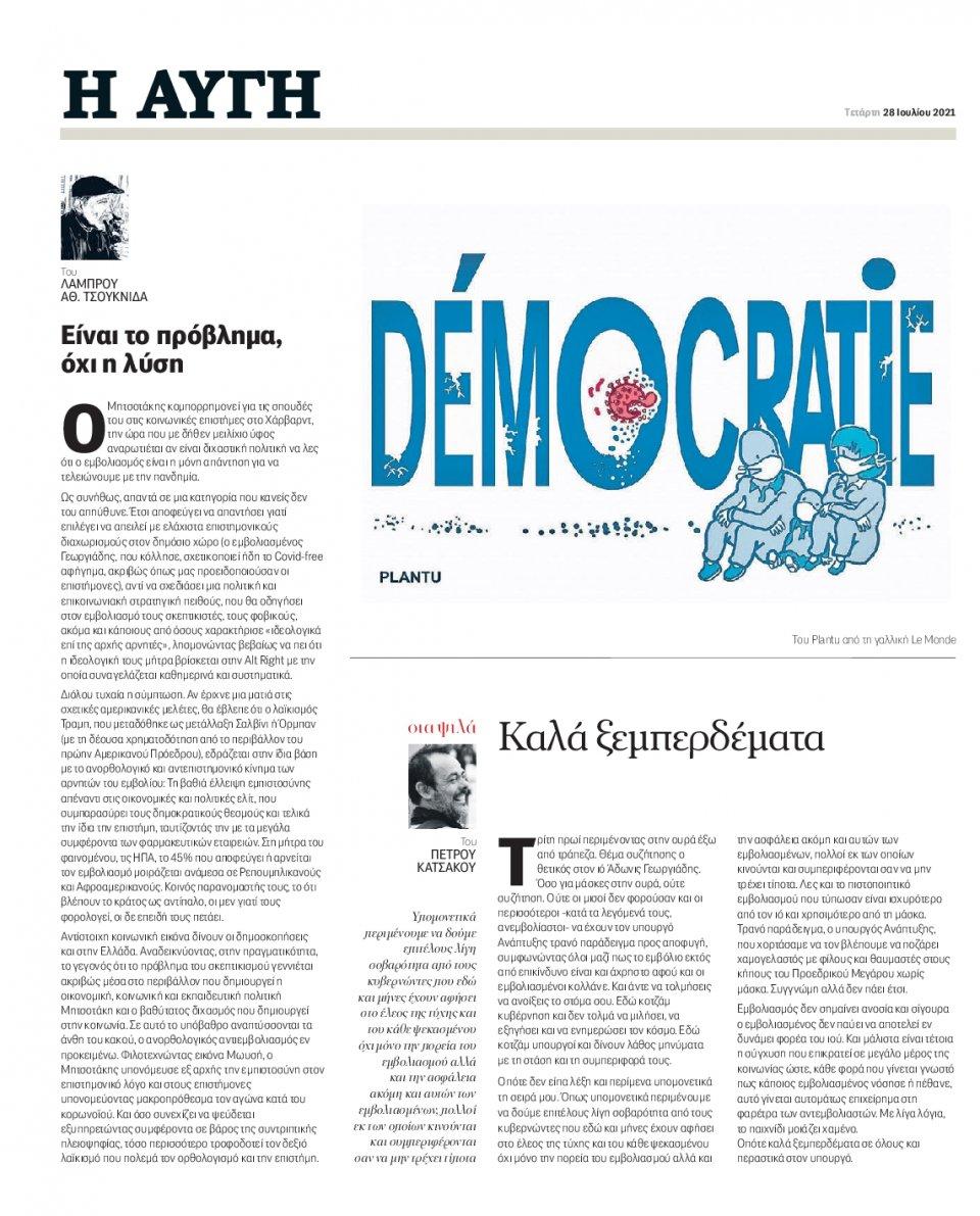Οπισθόφυλλο Εφημερίδας - Αυγή - 2021-07-28