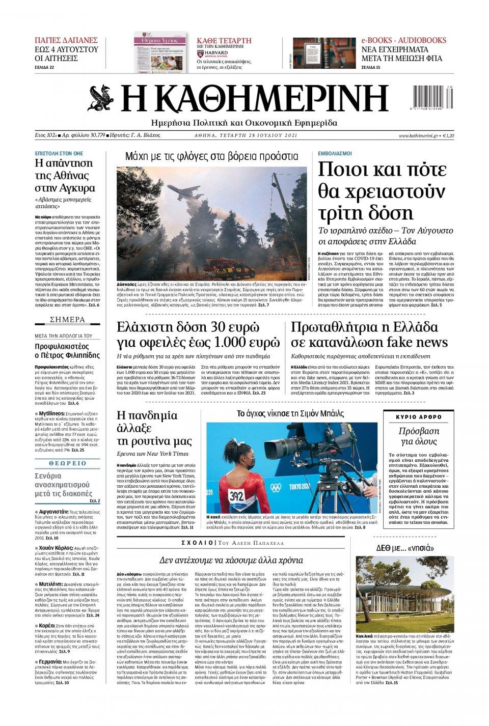 Πρωτοσέλιδο Εφημερίδας - Καθημερινή - 2021-07-28