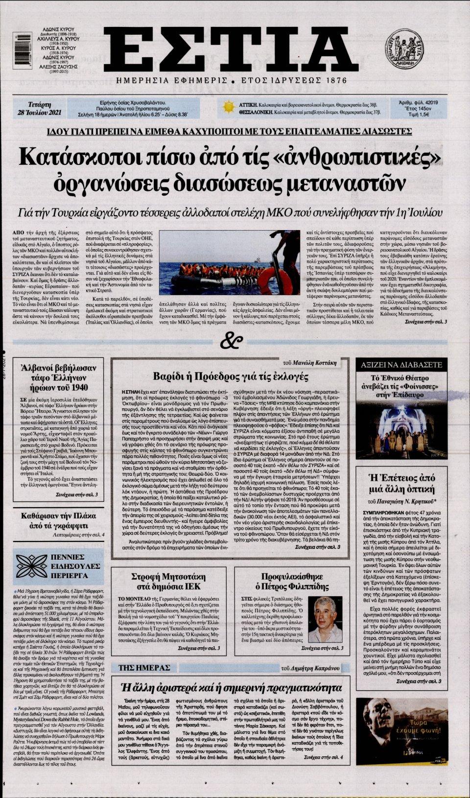 Πρωτοσέλιδο Εφημερίδας - Εστία - 2021-07-28