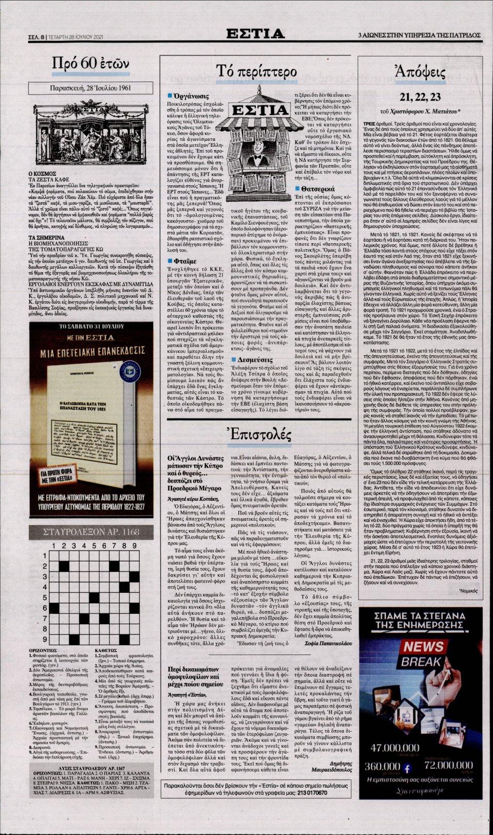 Οπισθόφυλλο Εφημερίδας - Εστία - 2021-07-28