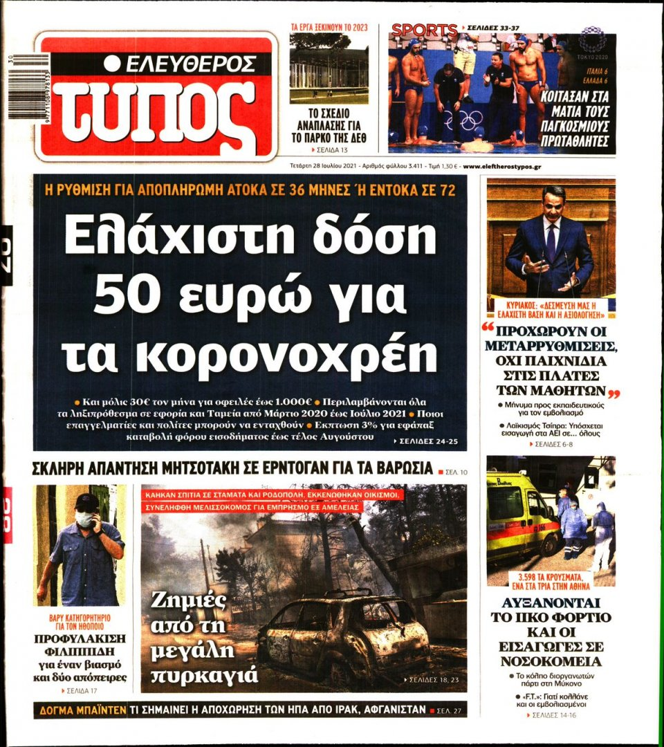 Πρωτοσέλιδο Εφημερίδας - Ελεύθερος Τύπος - 2021-07-28