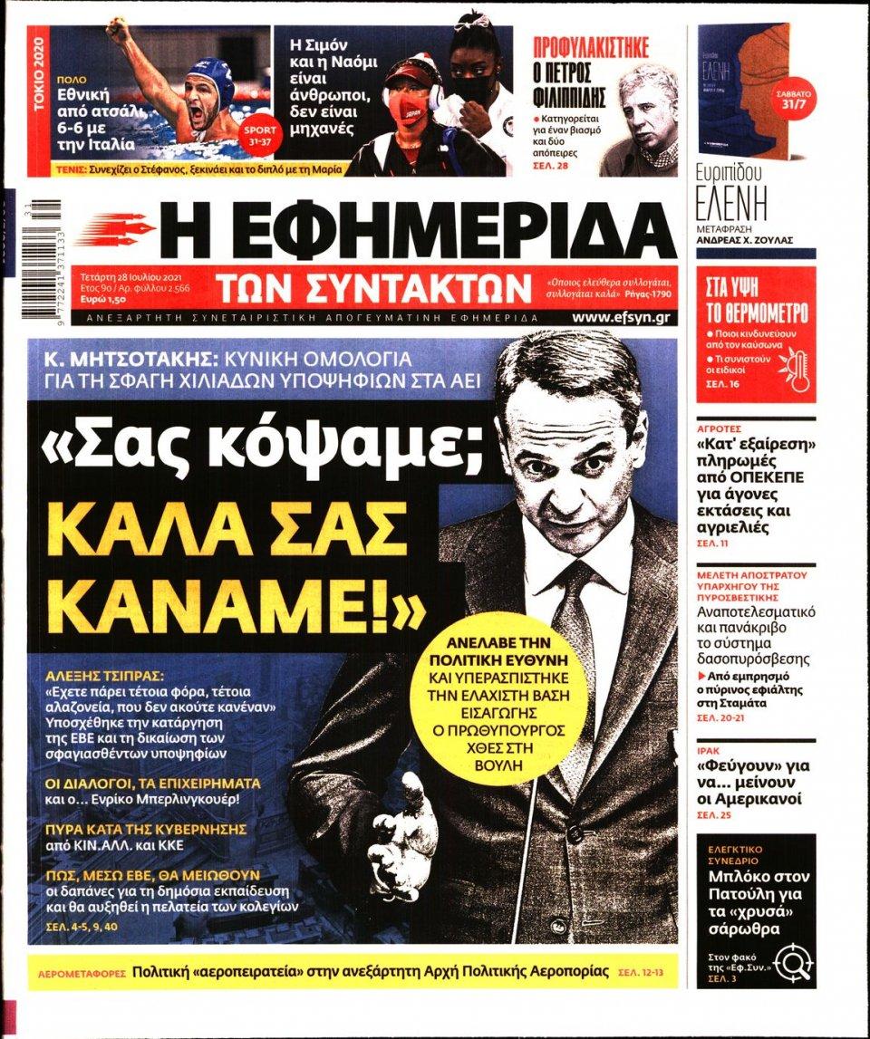 Πρωτοσέλιδο Εφημερίδας - Η ΕΦΗΜΕΡΙΔΑ ΤΩΝ ΣΥΝΤΑΚΤΩΝ - 2021-07-28