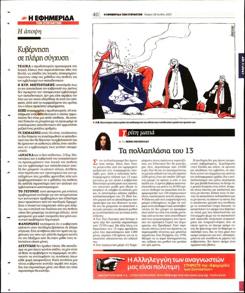 Οπισθόφυλλο Εφημερίδας - Η ΕΦΗΜΕΡΙΔΑ ΤΩΝ ΣΥΝΤΑΚΤΩΝ - 2021-07-28