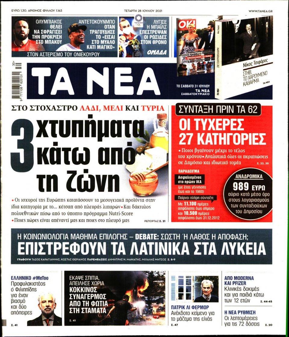 Πρωτοσέλιδο Εφημερίδας - Τα Νέα - 2021-07-28