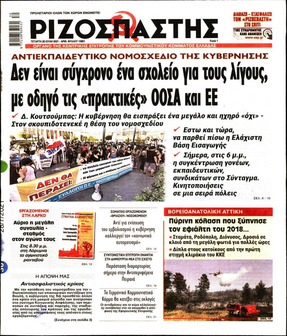Πρωτοσέλιδο Εφημερίδας - Ριζοσπάστης - 2021-07-28