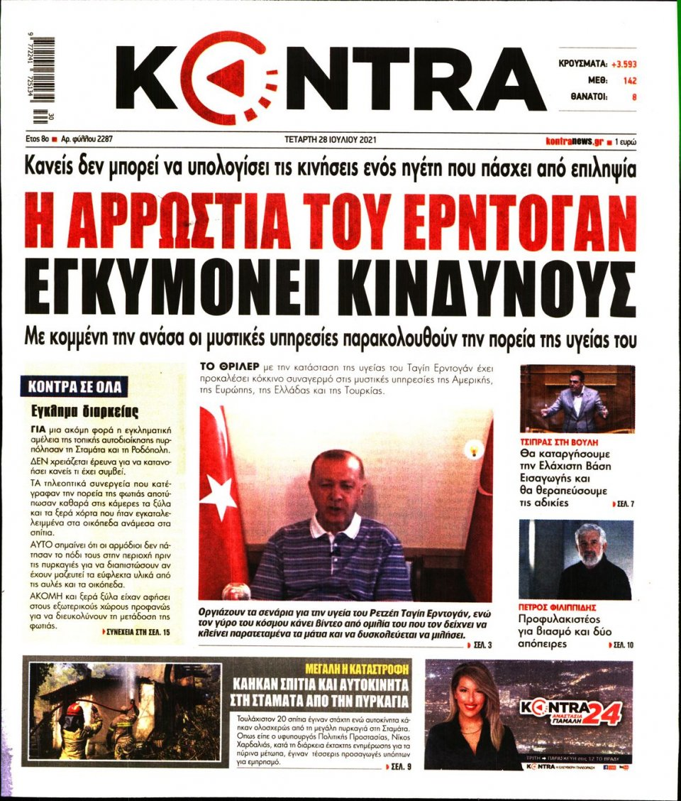 Πρωτοσέλιδο Εφημερίδας - KONTRA NEWS - 2021-07-28
