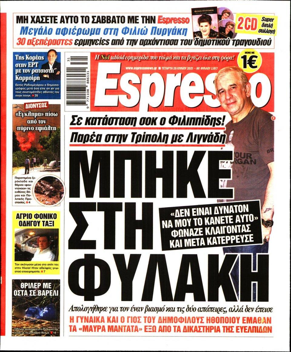 Πρωτοσέλιδο Εφημερίδας - Espresso - 2021-07-28