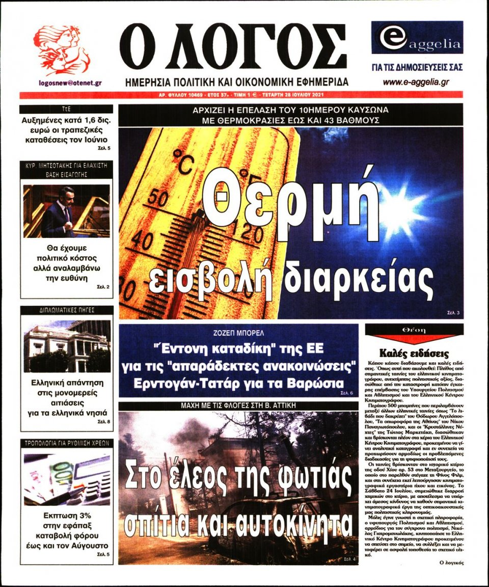 Πρωτοσέλιδο Εφημερίδας - Λόγος - 2021-07-28