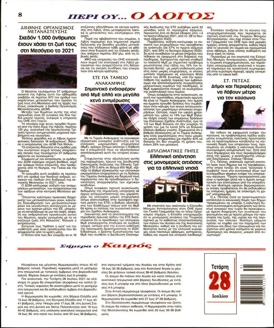 Οπισθόφυλλο Εφημερίδας - Λόγος - 2021-07-28