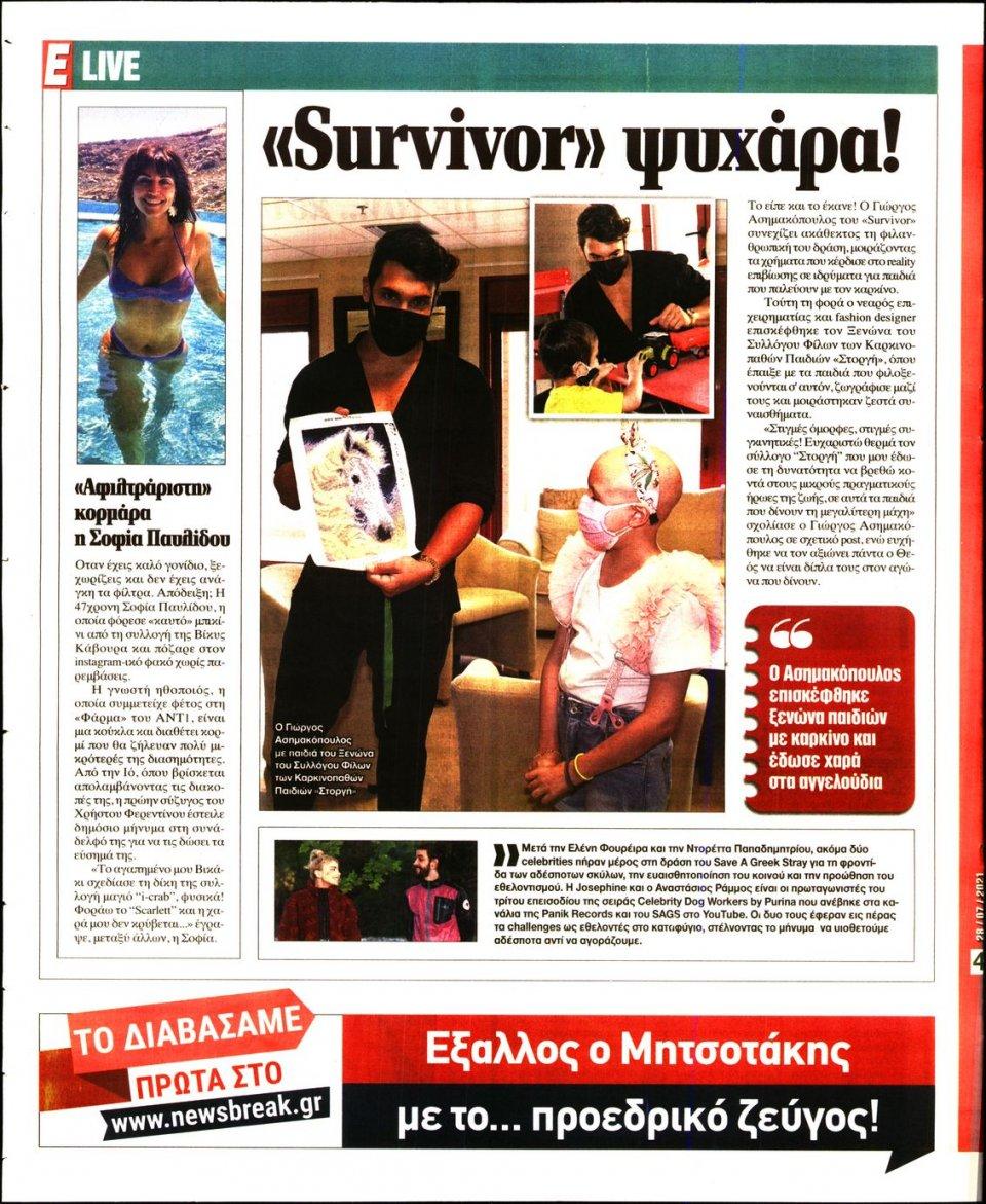Οπισθόφυλλο Εφημερίδας - Espresso - 2021-07-28