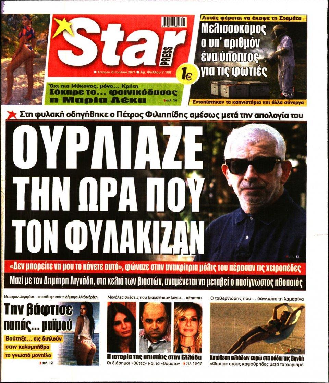 Πρωτοσέλιδο Εφημερίδας - STAR PRESS - 2021-07-28