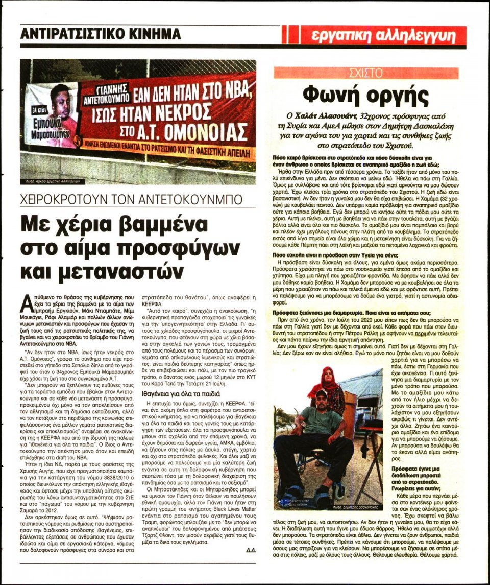 Οπισθόφυλλο Εφημερίδας - ΕΡΓΑΤΙΚΗ ΑΛΛΗΛΕΓΓΥΗ - 2021-07-28