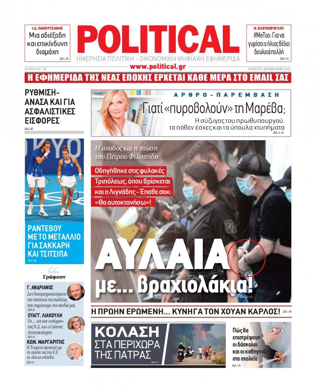 Πρωτοσέλιδο Εφημερίδας - POLITICAL - 2021-07-29