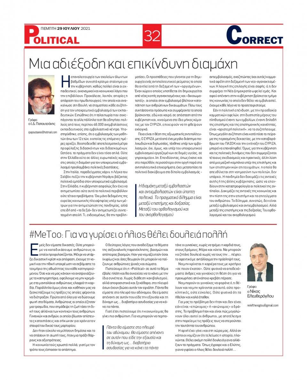 Οπισθόφυλλο Εφημερίδας - POLITICAL - 2021-07-29