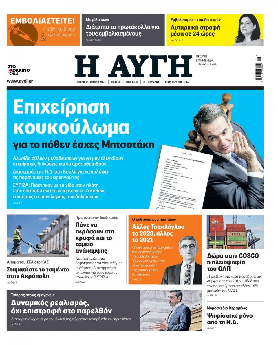 Πρωτοσέλιδο Εφημερίδας - Αυγή - 2021-07-29
