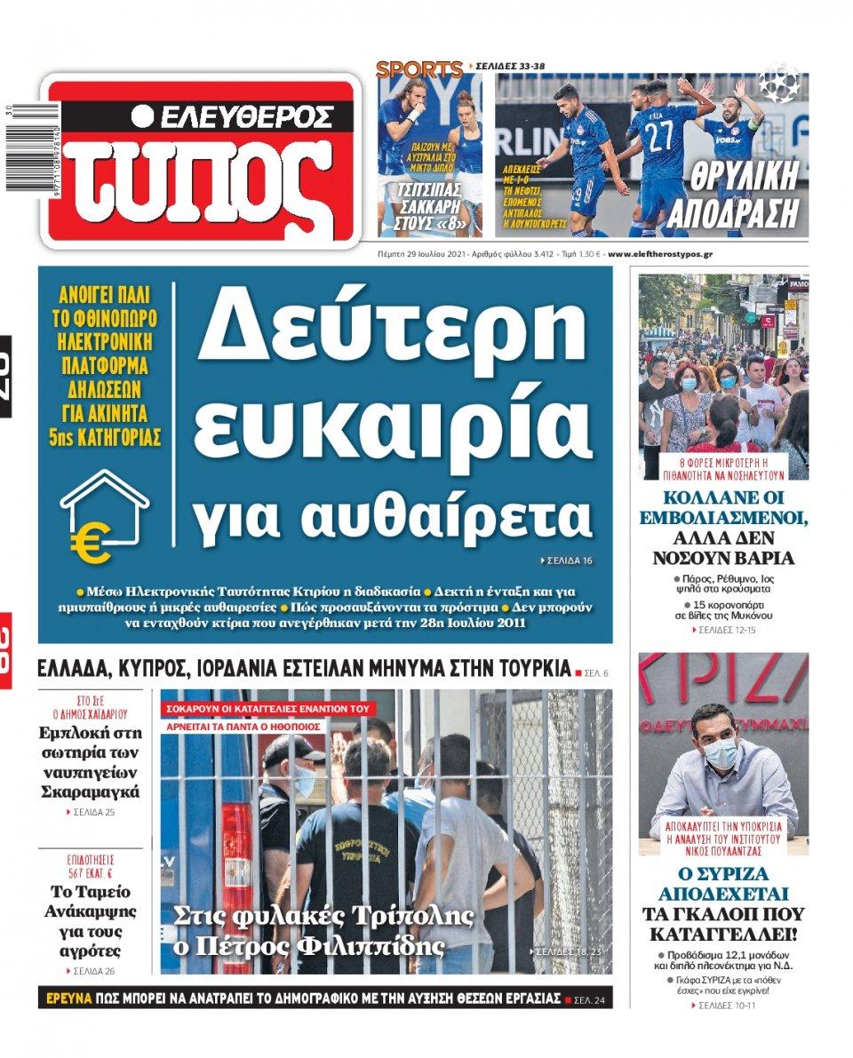 Πρωτοσέλιδο Εφημερίδας - Ελεύθερος Τύπος - 2021-07-29