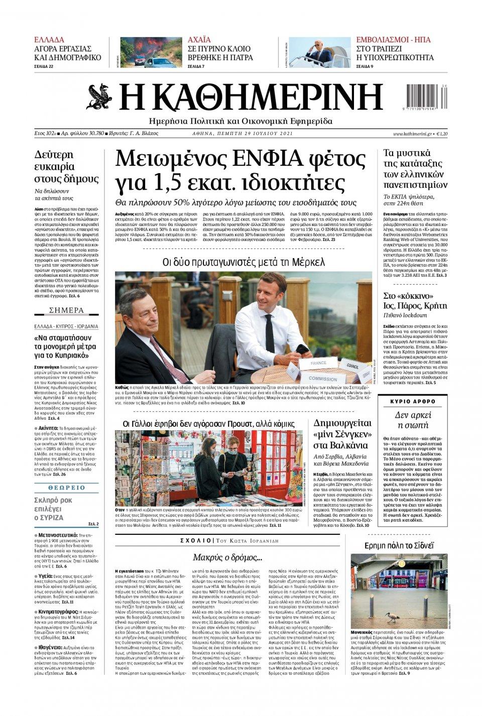 Πρωτοσέλιδο Εφημερίδας - Καθημερινή - 2021-07-29