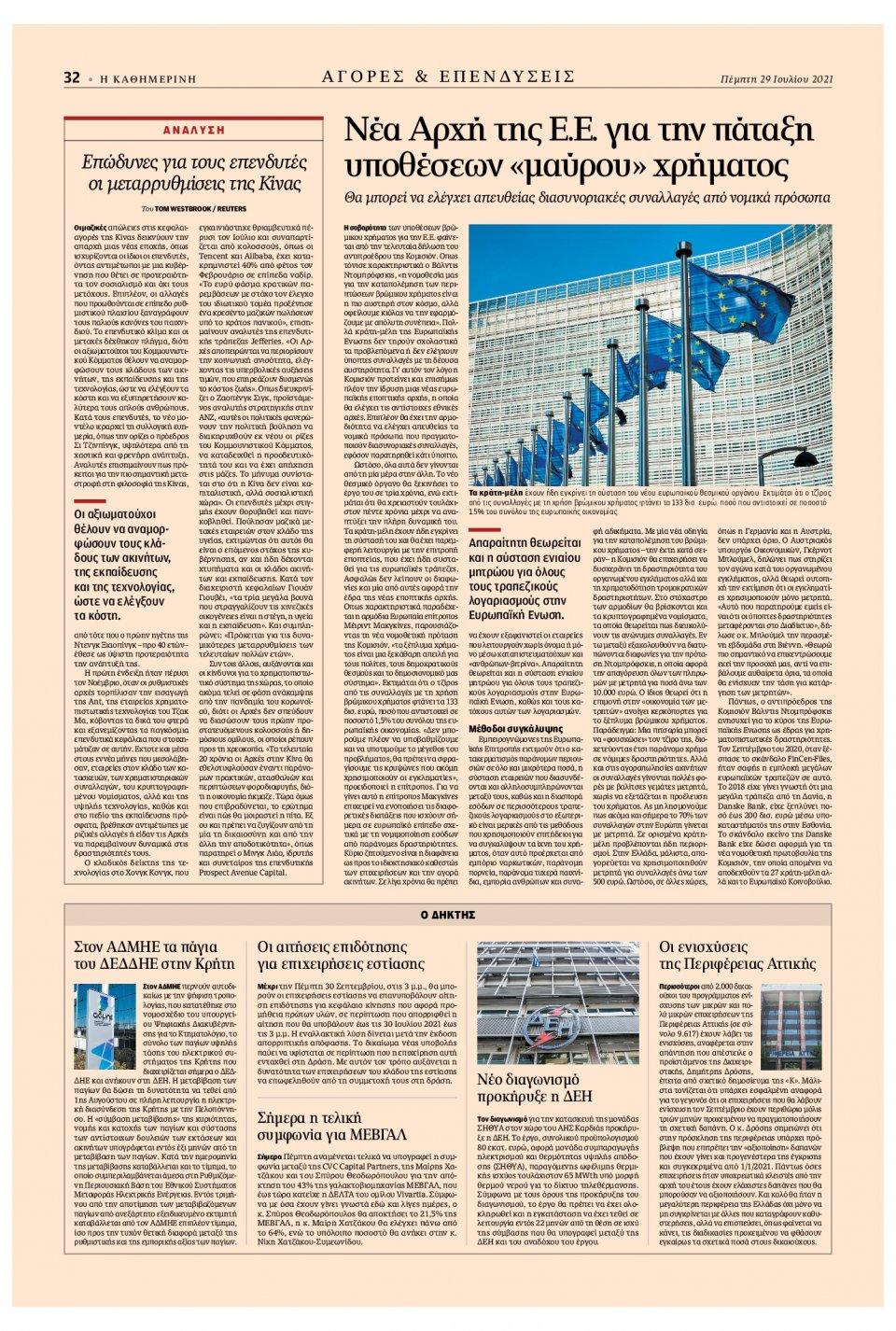 Οπισθόφυλλο Εφημερίδας - Καθημερινή - 2021-07-29