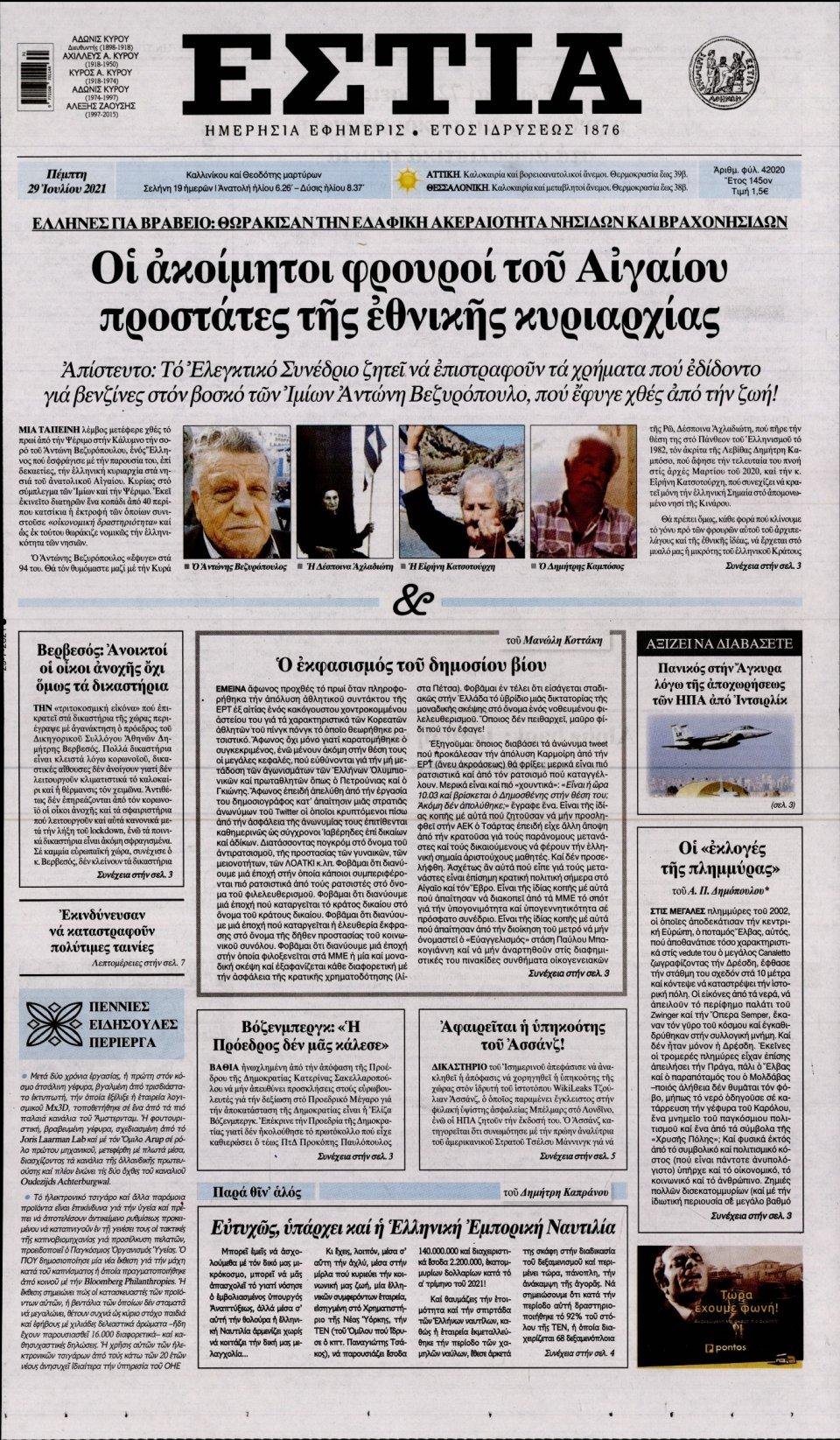 Πρωτοσέλιδο Εφημερίδας - Εστία - 2021-07-29