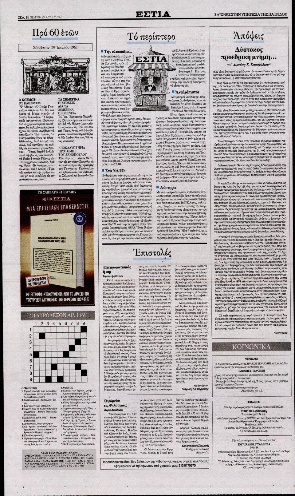Οπισθόφυλλο Εφημερίδας - Εστία - 2021-07-29