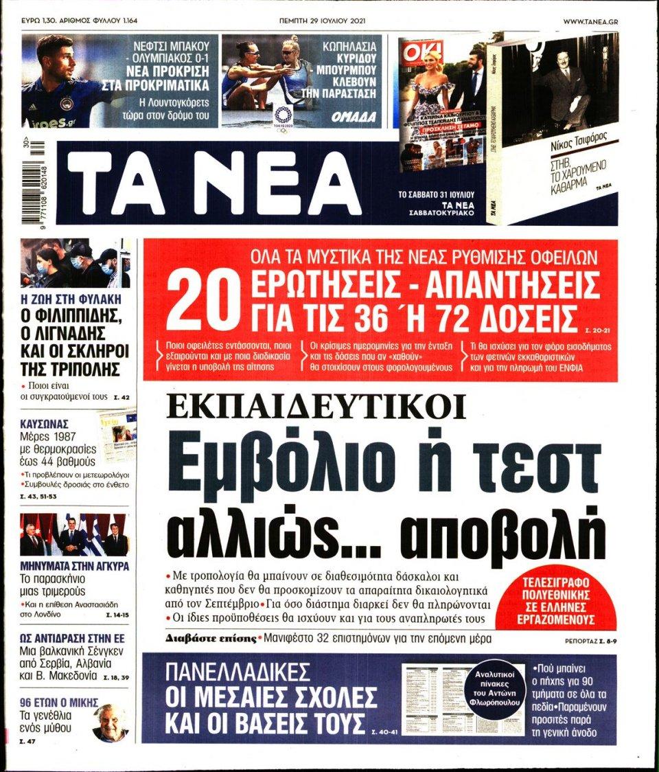 Πρωτοσέλιδο Εφημερίδας - Τα Νέα - 2021-07-29