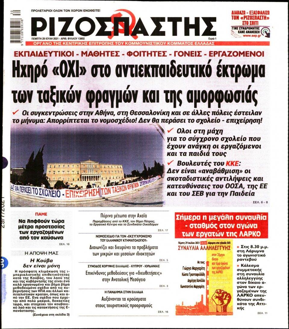 Πρωτοσέλιδο Εφημερίδας - Ριζοσπάστης - 2021-07-29