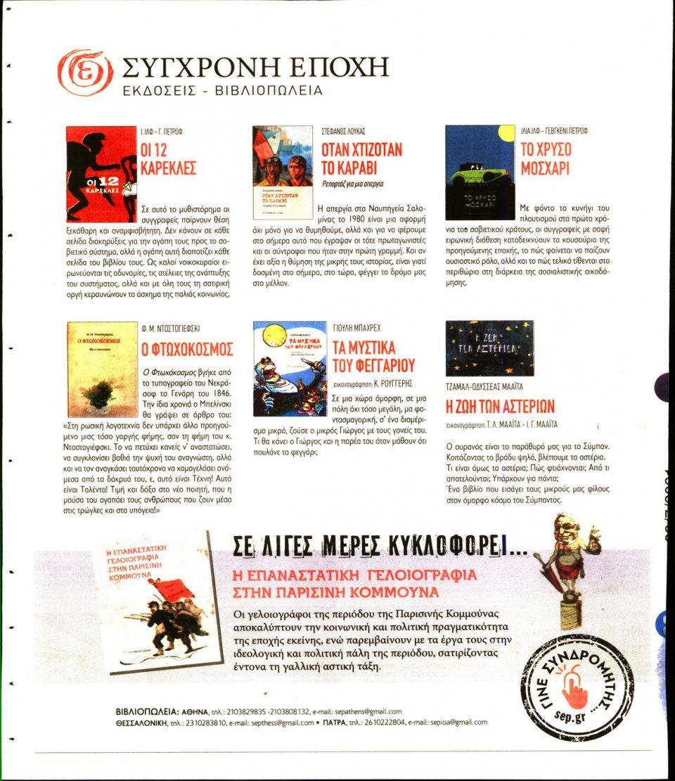 Οπισθόφυλλο Εφημερίδας - Ριζοσπάστης - 2021-07-29