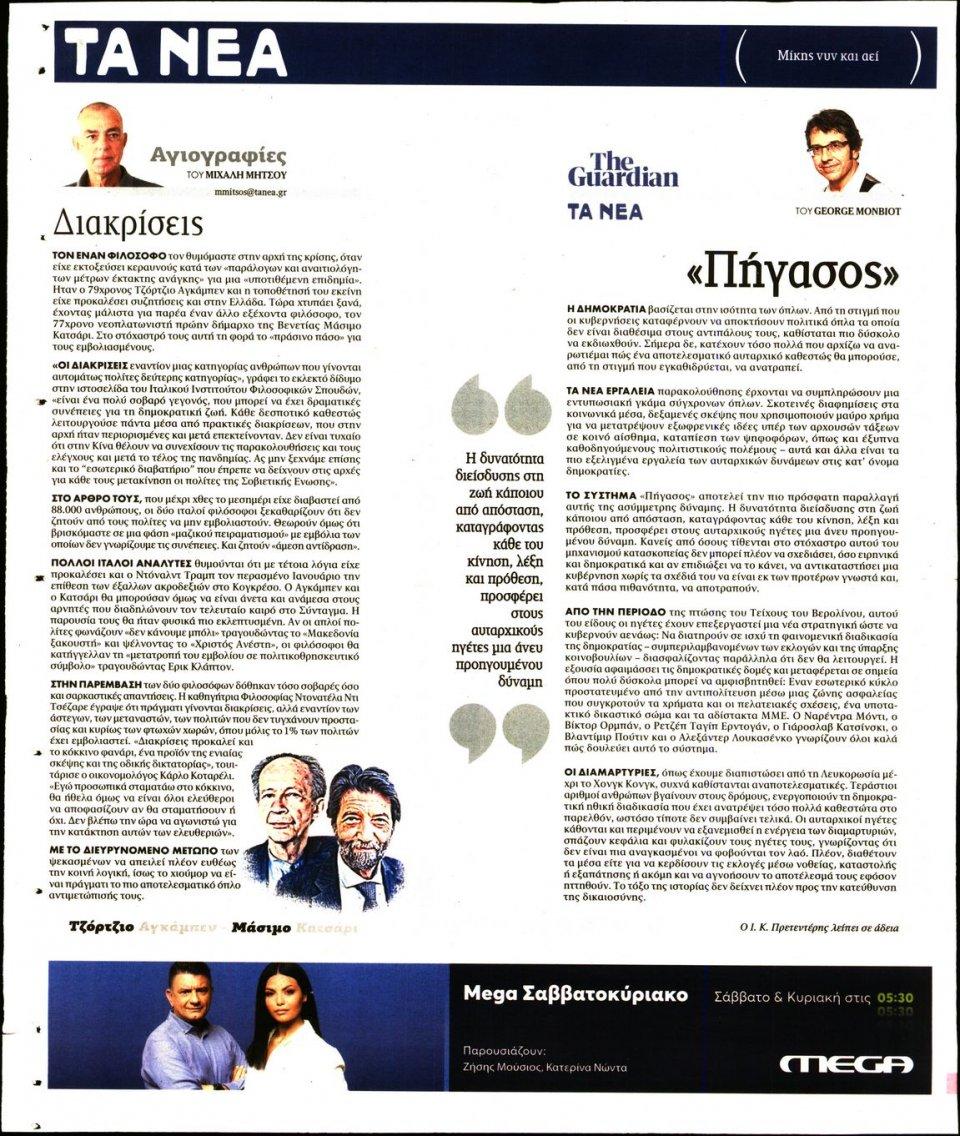 Οπισθόφυλλο Εφημερίδας - Τα Νέα - 2021-07-29