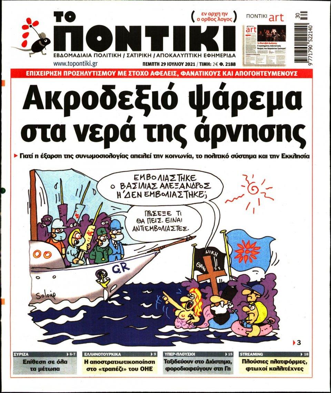 Πρωτοσέλιδο Εφημερίδας - ΤΟ ΠΟΝΤΙΚΙ - 2021-07-29