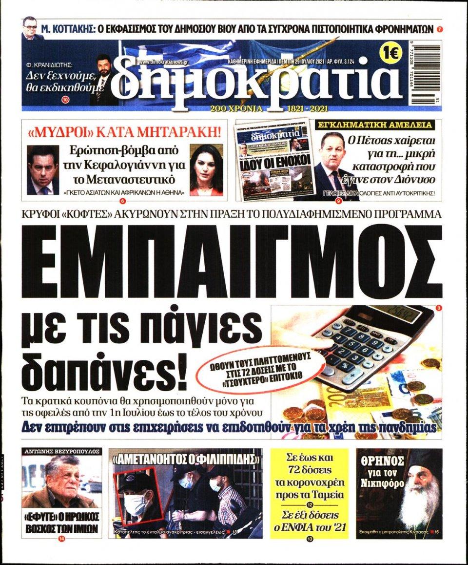 Πρωτοσέλιδο Εφημερίδας - ΔΗΜΟΚΡΑΤΙΑ - 2021-07-29