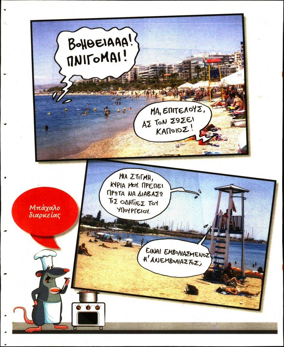 Οπισθόφυλλο Εφημερίδας - ΤΟ ΠΟΝΤΙΚΙ - 2021-07-29