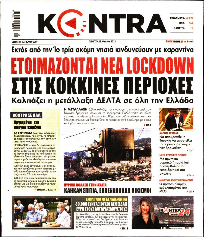Πρωτοσέλιδο Εφημερίδας - KONTRA NEWS - 2021-07-29