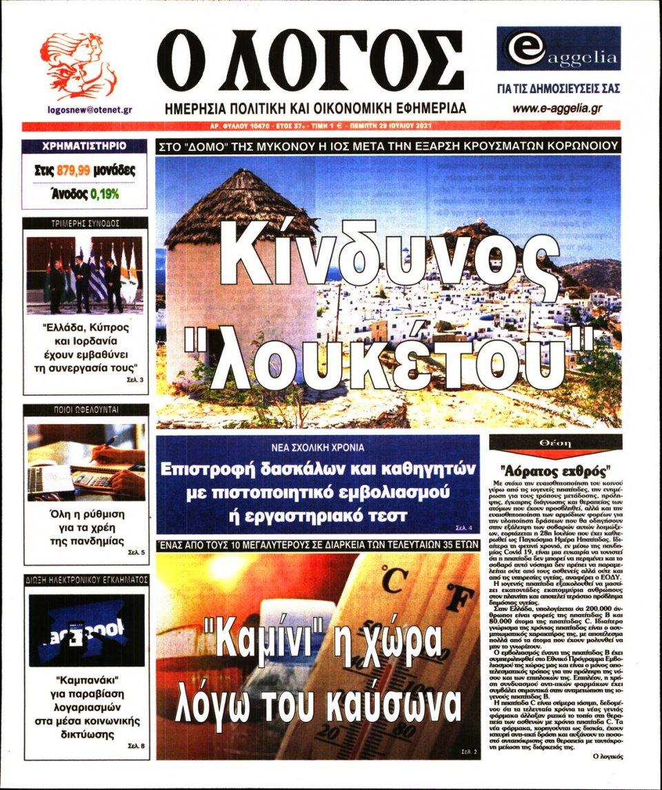 Πρωτοσέλιδο Εφημερίδας - Λόγος - 2021-07-29