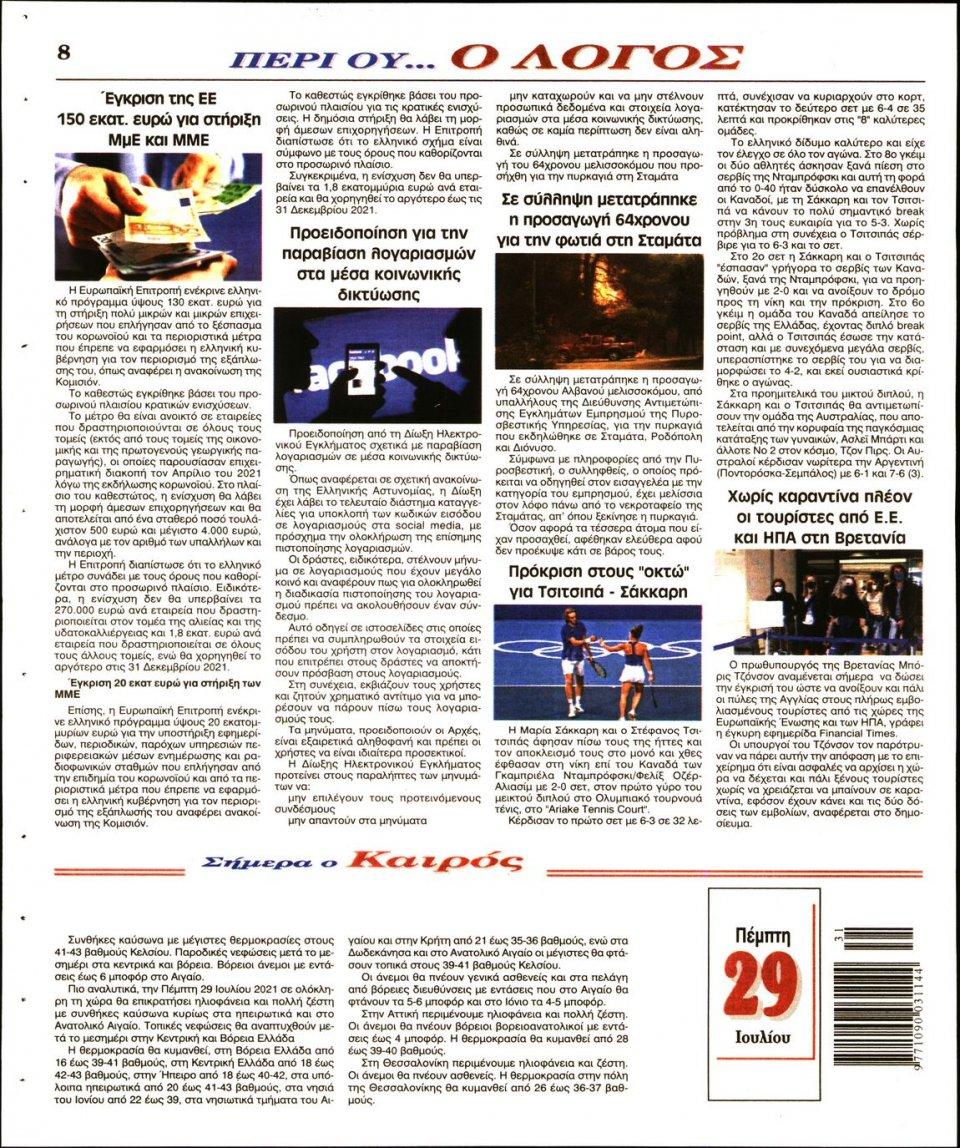 Οπισθόφυλλο Εφημερίδας - Λόγος - 2021-07-29